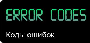 Коды ошибок для всех марок кондиционеров и сплит систем